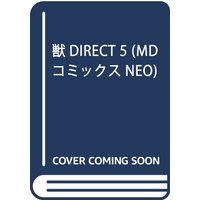[Adult] Hentai Comics - Kemono Direct (獣DIRECT 5 (MDコミックスNEO))