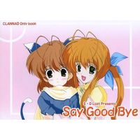 [Adult] Doujinshi - CLANNAD (Say Good Bye) / S・D