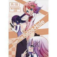 [Adult] Doujinshi - GochiUsa / Hoto Cocoa & Kafuu Chino & Tedeza Rize (Down The Rabbit‐Hole) / 鯰の生け贄