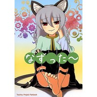 Doujinshi - Touhou Project / Nazrin (なずった~) / Feather Breaker