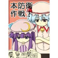 Doujinshi - Touhou Project / Patchouli & Remilia (本防衛作戦!) / のろけほうだい
