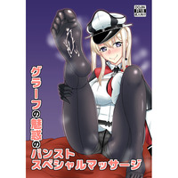 [Adult] Doujinshi - Kantai Collection / Graf Zeppelin (Kan Colle) (グラーフの魅惑のパンストスペシャルマッサージ) / じのり屋