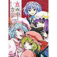 [Adult] Doujinshi - Novel - Touhou Project / Flandre & Sakuya & Patchouli & Remilia (真夜中のカルテット) / Mamekura