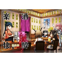 Doujinshi - Compilation - Kantai Collection / Akagi & Junyou & Houshou & Pola (楽酒快酔 総集編) / Domestic animals