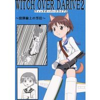 Doujinshi - Strike Witches / Miyafuji Yoshika (WITCH OVER DRIVE 2 ~投弾線上の芳佳~) / パック2