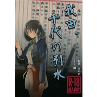 [Adult] Doujinshi - Novel - Kantai Collection / Ooi (Kan Colle) (我田、千代の引水) / 大井川文庫