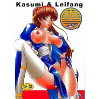 [Adult] Doujinshi - DEAD or ALIVE (Kasumi&Leifang) / 栗屋