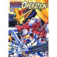 Doujinshi - Super Robot Wars (SUPER ROBOT OPERATION 03) / Shatodasso