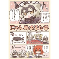 Doujinshi - Fate/Grand Order / Saber Lily & Jeanne d'Arc & Jeanne d'Arc (Alter) (にゃんぬおるた。) / ROYALCAT