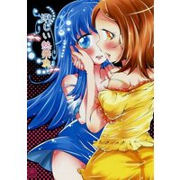 [Adult] Doujinshi - HappinessCharge Precure! (淋しい熱帯魚) / WHITEsoda