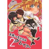 Doujinshi - Kantai Collection / Ooi (Kan Colle) (大井っちたちはクレイジー 2) / まる。
