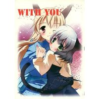 Doujinshi - Strike Witches (【コピー誌】WITH YOU) / トケタミかん