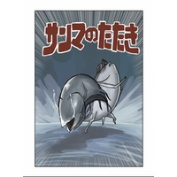 Doujinshi - Kantai Collection / Hyuga (Kan Colle) (サンマのたたき) / 魚類