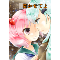 Doujinshi - Kantai Collection / Sazanami x Suzuya (聞かせてよ) / ぱすてる