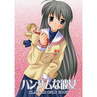 Doujinshi - CLANNAD (ハンサムな彼女) / witchhazel