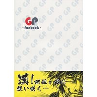 Doujinshi - Illustration book - GP -fanbook- / 戦友コアラ