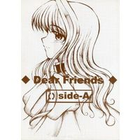 Doujinshi - Kanon (Dear Friends side A) / Yume no Kakera