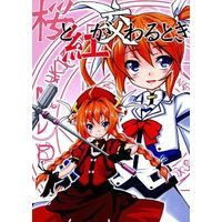 Doujinshi - Novel - Magical Girl Lyrical Nanoha / Nanoha & Vita (桜と紅が交わるとき) / 雪月香