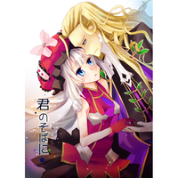 Doujinshi - Fate/Grand Order (君のそばに) / 熊猫進化論