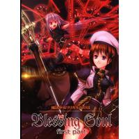 Doujinshi - Magical Girl Lyrical Nanoha / Yagami Hayate (Blessing Soul first part) / 1Art/$1