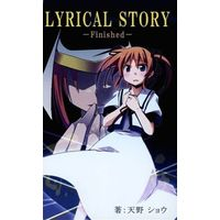 Doujinshi - Novel - Magical Girl Lyrical Nanoha / Takamachi Nanoha (LYRICAL STORY -Finished-) / ものがたり屋。