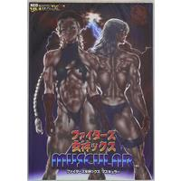 [Adult] Doujinshi - Street Fighter (ファイターズ女神ックスMUSCULAR) / nWo/百万石
