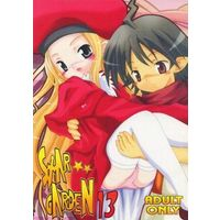 [Adult] Doujinshi - Summon Night (STAR GARDEN 13) / Machednia