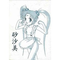 [Adult] Doujinshi - Illustration book - Tenchi Muyo! / Masaki Sasami (砂沙美) / Sangetsushi