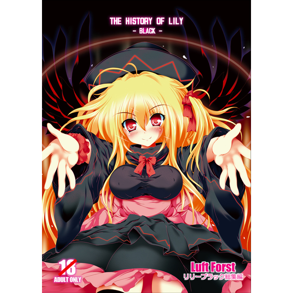 [Adult] Doujinshi - Compilation - Touhou Project / Lily White & Lily Black (THE HISTORY OF LILY -BLACK-) / Luft Forst