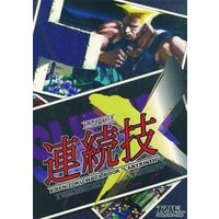 Doujinshi - Novel - Street Fighter (X連続技本 LABYRINTH) / TZW'S