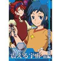 Doujinshi - BUILD FIGHTERS / Aria von Reiji Asuna & All Characters (Gundam series) & Nils Nielsen & Sei Iori (震える宇宙・前編) / Paper Fort