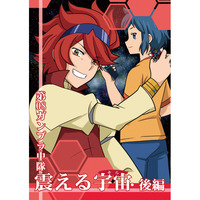 Doujinshi - BUILD FIGHTERS / Aria von Reiji Asuna & All Characters (Gundam series) & Nils Nielsen & Sei Iori (震える宇宙・後編) / Paper Fort