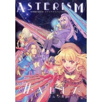 Doujinshi - Novel - Anthology - Etrian Odyssey (ASTERISM WALTZ) / ぽこりっと