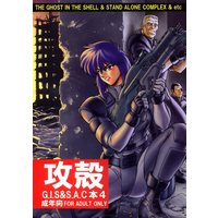 Doujinshi - Ghost in the Shell (攻殻 GIS&SAC本 Vol.4) / 八幡社務所