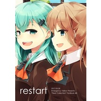 Doujinshi - Kantai Collection / Suzuya & Kumano (restart) / Emergency Yellow