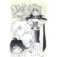 [Adult] Doujinshi - Slayers (まんとう 10) / Chuuka Mantou