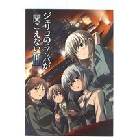 Doujinshi - Strike Witches (ジェリコのラッパが聞こえない2) / STEED ENTERPRISE