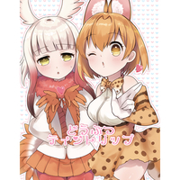 Doujinshi - Novel - Kemono Friends / Crested Ibis (どうぶつティントリップ) / ヒトでなし。