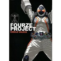 Doujinshi - Illustration book - Kamen Rider (FOURZE PROJECT) / サークルバルキア
