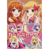 Doujinshi - Aikatsu! / All Characters (ガールズトーク!) / ETC×ETC/Cherry*pepper