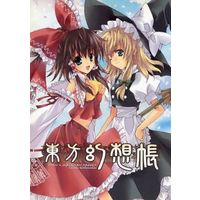 Doujinshi - Illustration book - Touhou Project / Reimu & Marisa (東方幻想帳 再販版) / SEVENTH HEAVEN/あんず屋