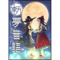Doujinshi - Anthology - Touhou Project / Sanae & Reimu & Marisa (東方夢音語 Illusory world by 40 creators) / 東方夢音語運営会