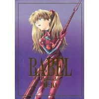 Doujinshi - Evangelion / Asuka Langley (BABEL episode0:10) / PEPPY ANGEL