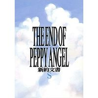Doujinshi - Evangelion (THE END OF PEPPY ANGEL 新約文書 S) / PEPPY ANGEL