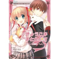 Doujinshi - Anthology - Little Busters! / Kudo & Sasami & Komari & Rin (きょうこままとめ 1) / 鈴木弐番館