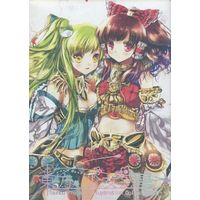 Doujinshi - Illustration book - Touhou Project / Sanae & Reimu (東方・少女惑星) / FINGER AND FISH(氣球魚屋)