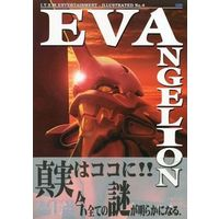 Doujinshi - Evangelion (EVANGELION ILLUSTRATED No.4 第弐刷誤記訂正表付属版) / I.T.E.M. ENTERTAINMENT