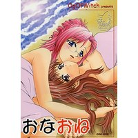 [Adult] Doujinshi - Onegai Teacher (おなおね) / Og Of Witch