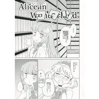 Doujinshi - Touhou Project / Patchouli Knowledge (Alive in コタツ) / あーねすとROOM