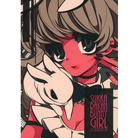 Doujinshi - Illustration book - SUKKA RAKAN BUNNY GIRL COLLECTION / すっからん